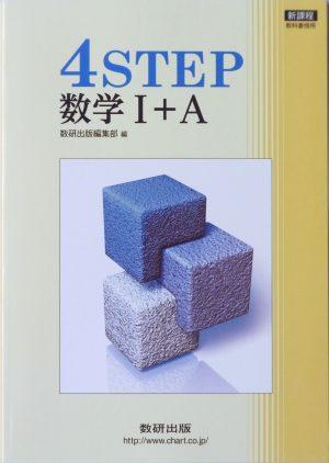 数学教科書傍用問題集4STEP