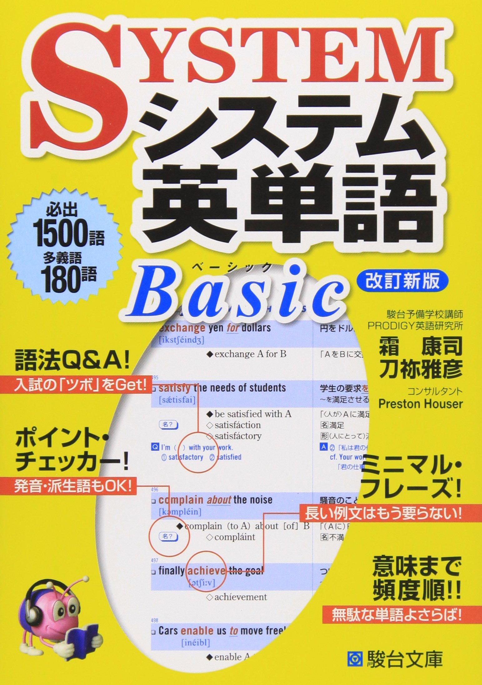 シス単Basic