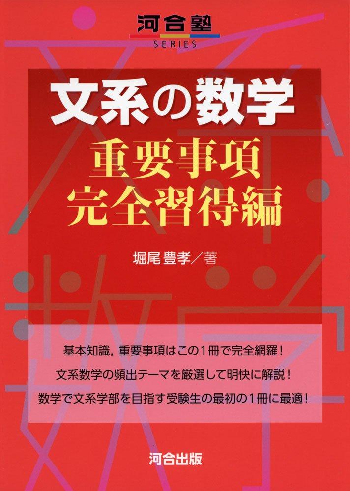 文系の数学重要事項完全習得編(河合塾シリーズ)河合出版